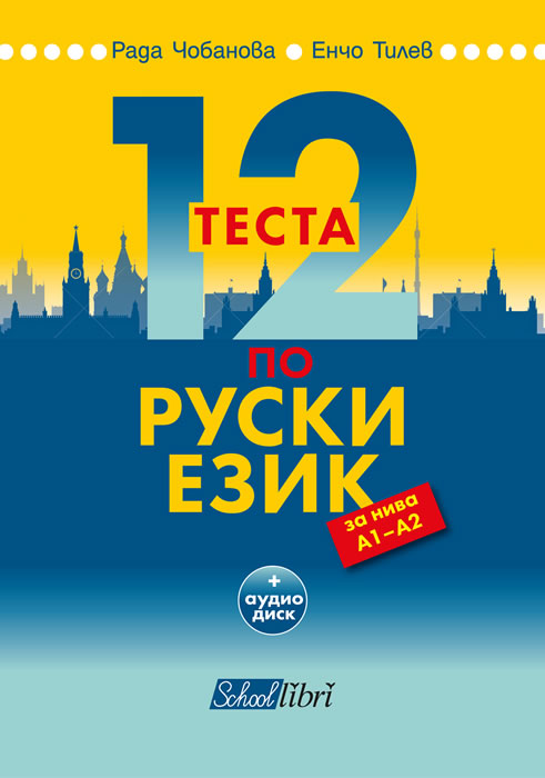 12 Tests in Russian Language: Levels A1 – A2