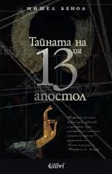 Тайната на 13-ия апостол