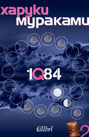 1Q84, книга 2