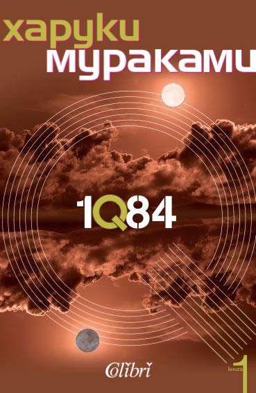 1Q84, книга 1