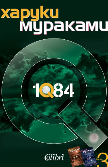 1Q84, книга 3