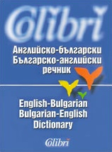 English-Bulgarian/Bulgarian-English Dictionary