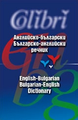 English-Bulgarian / Bulgarian-English Dictionary