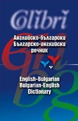 Английско-български / Българско-английски речник