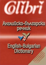 English-Bulgarian Dictionary