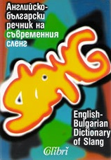 English-Bulgarian Dictionary of Slang