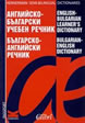 English-Bulgarian Learner's Dictionary/Bulgarian-English Dictionary