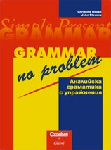Английска граматика с упражнения
