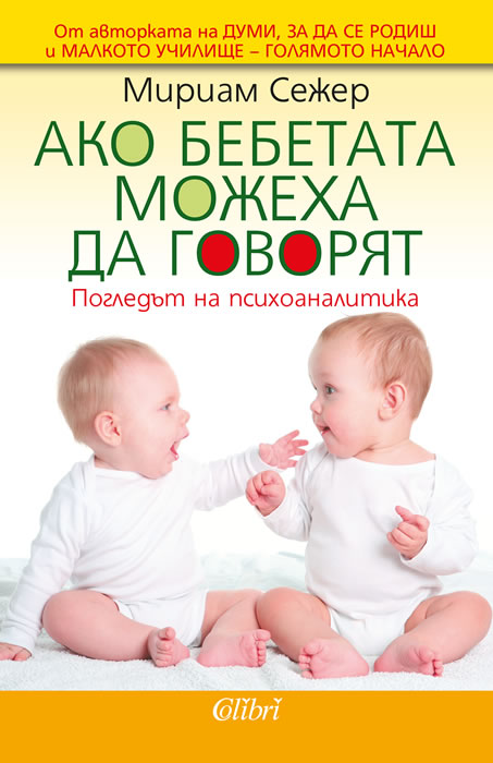Ако бебетата можеха да говорят
