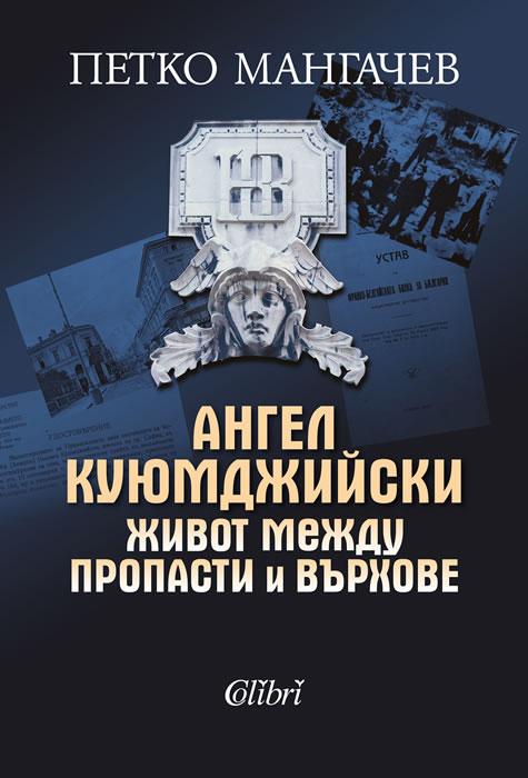 Angel Kuyumdzhiyski. Life between Precipices and Peaks