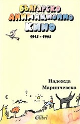 Bulgarian Animated Cartoons (1925 - 1995)