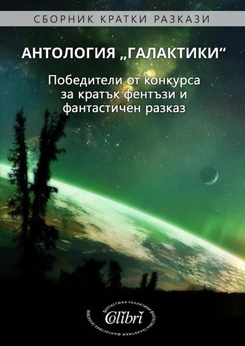 Aнтология Галактики