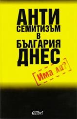 Антисемитизъм в България днес