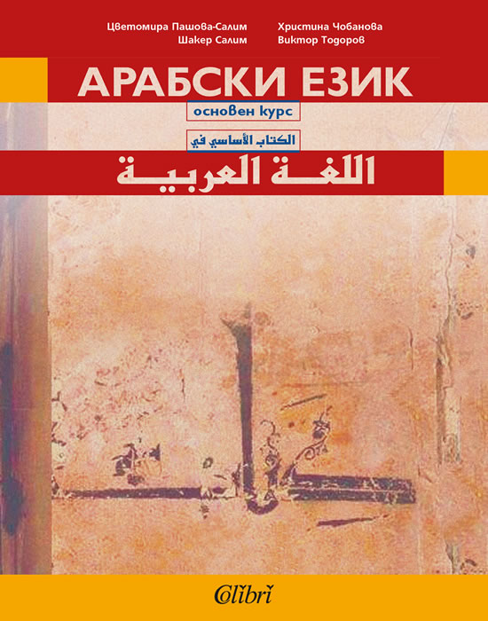 Arabic: Basic Course