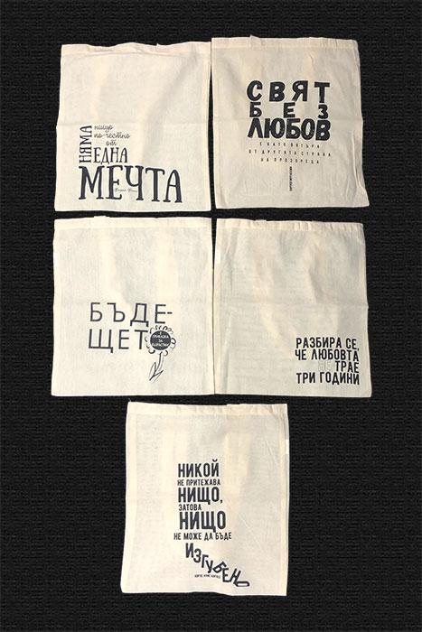 Торба с цитат