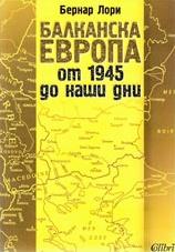 Балканска Европа
