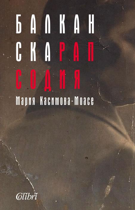 Балканска рапсодия