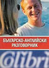 Bulgarian-English Phrase-Book