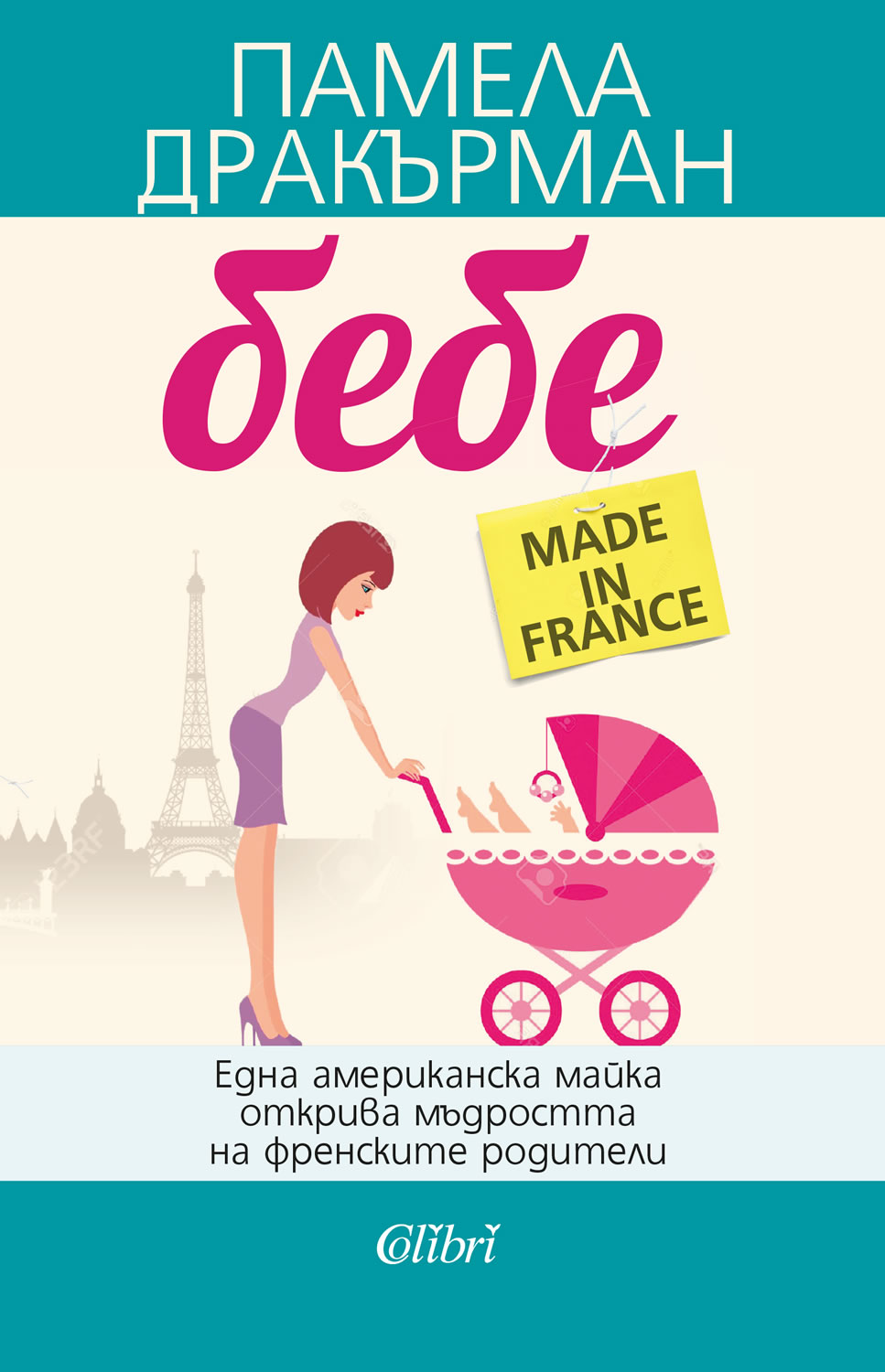 Бебе made in France