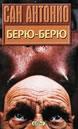 Beru - Beru
