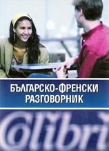 Българско-френски разговорник