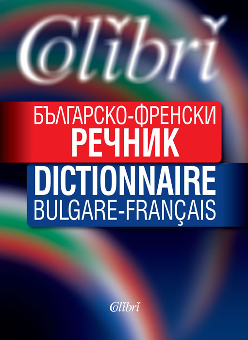 BULGARIAN-FRENCH DICTIONARY