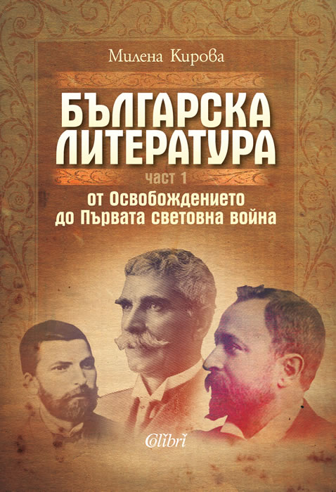 Bulgarian Literature from Liberation to the World War I