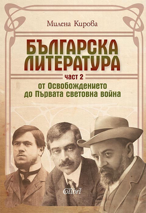 Bulgarian Literature from Liberation to the World War I, vol. 2