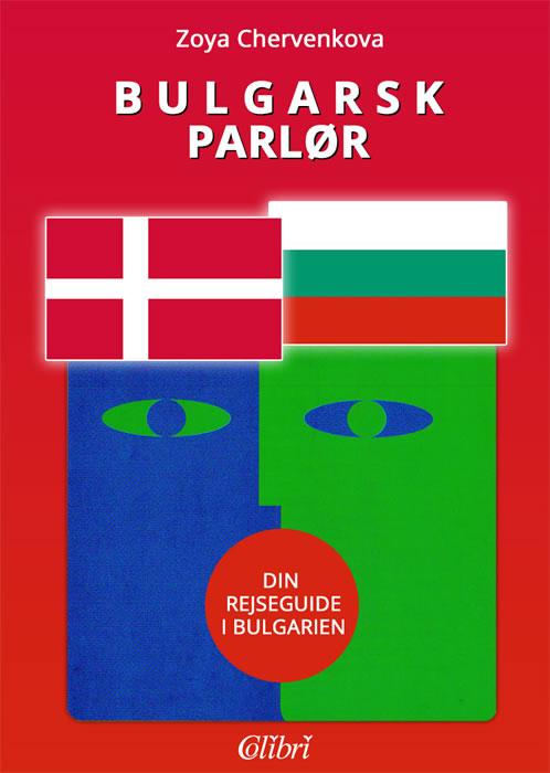 Датско-български разговорник - Bulgarsk parlør