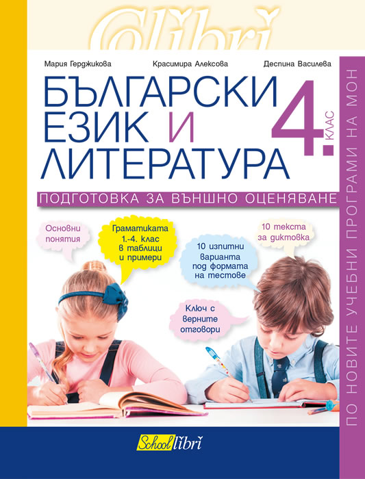 Bulgarian Language and Literature, 4th grade. Preparation for External Evaluation