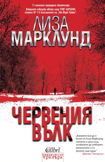 Червения вълк