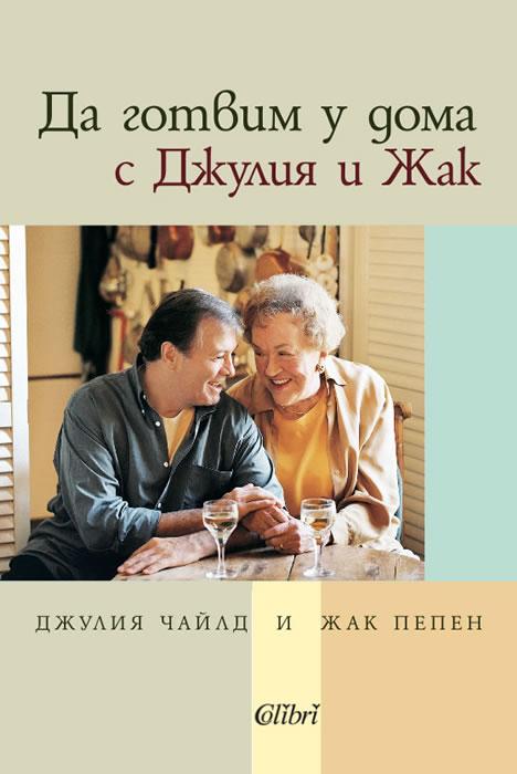 Да готвим у дома с Джулия и Жак