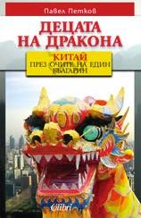 Снимка - Децата на дракона - Китай през очите на един българин