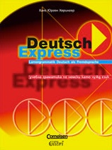 Deutsch Express - учебна граматика