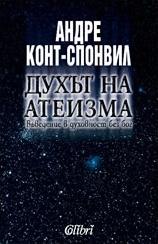 Духът на атеизма