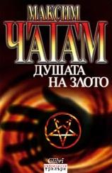 Душата на злото
