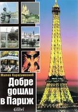 Добре дошли в Париж
