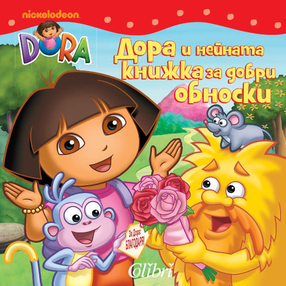 Dora the Explorer. Dora's Book of Manners