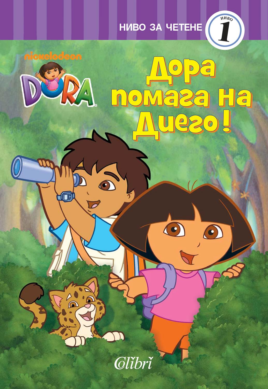 Дора помага на Диего