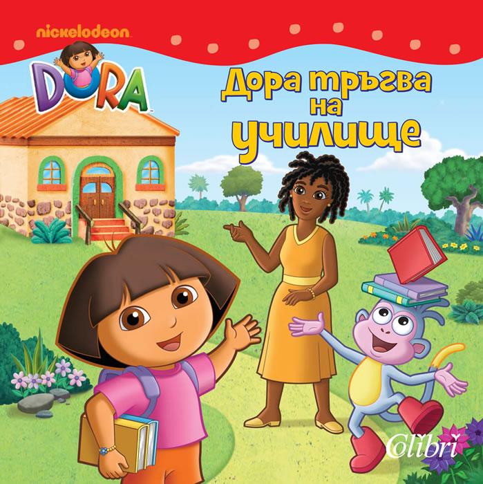 Дора тръгва на училище