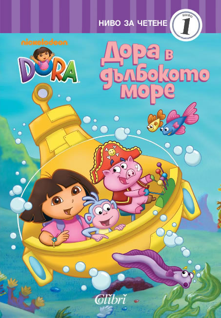 Dora the Explorer. Dora in the Deep Sea