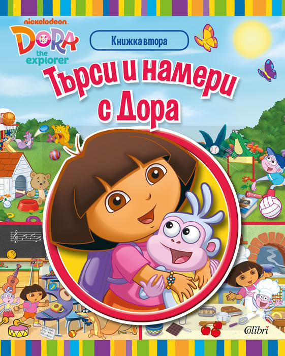Search and Find with Dora