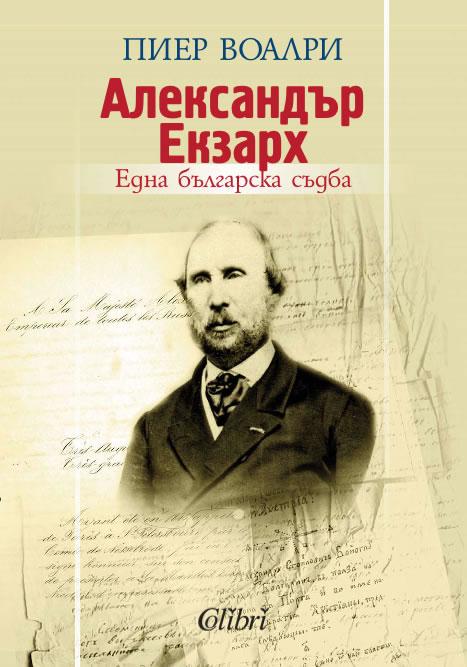 Alexander Exarh. A Bulgarian Destiny