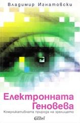Електронната Геновева