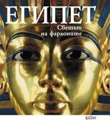 Снимка - Египет - Светът на фараоните