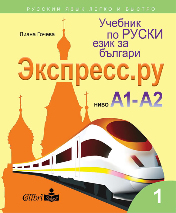 Russian Language Textbook for Bulgarians A1 - A2