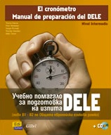 El cronómetro. Manual de preparación del DELE
