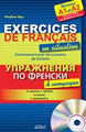 EXERCICES DE FRAN?AIS EN SITUATION