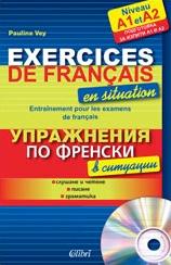 EXERCICES DE FRANÇAIS EN SITUATION