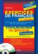 Exercices de français en situation (Niveau B1 du CECRL)